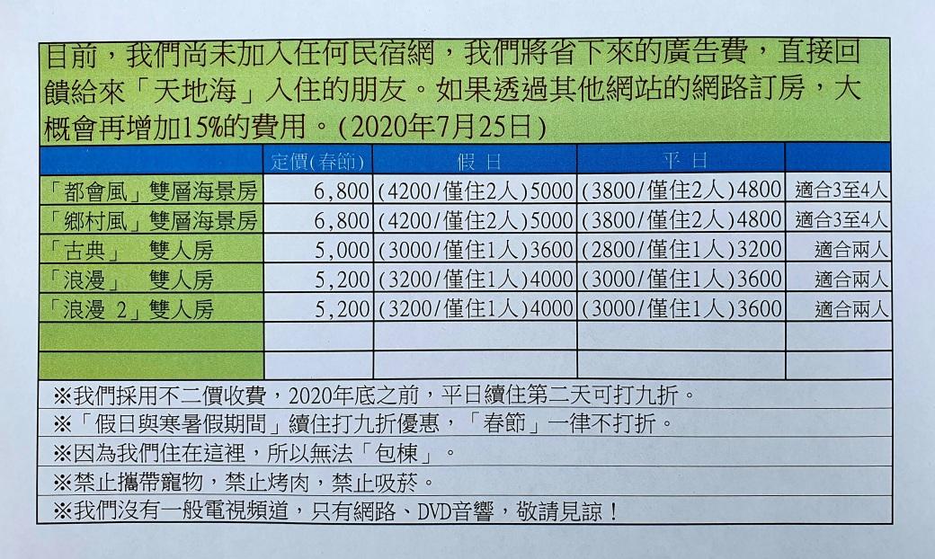 房型價目表20200725